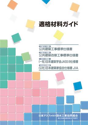 適格材料ガイド(日アス版)