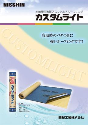 カスタムライト(剥離紙)