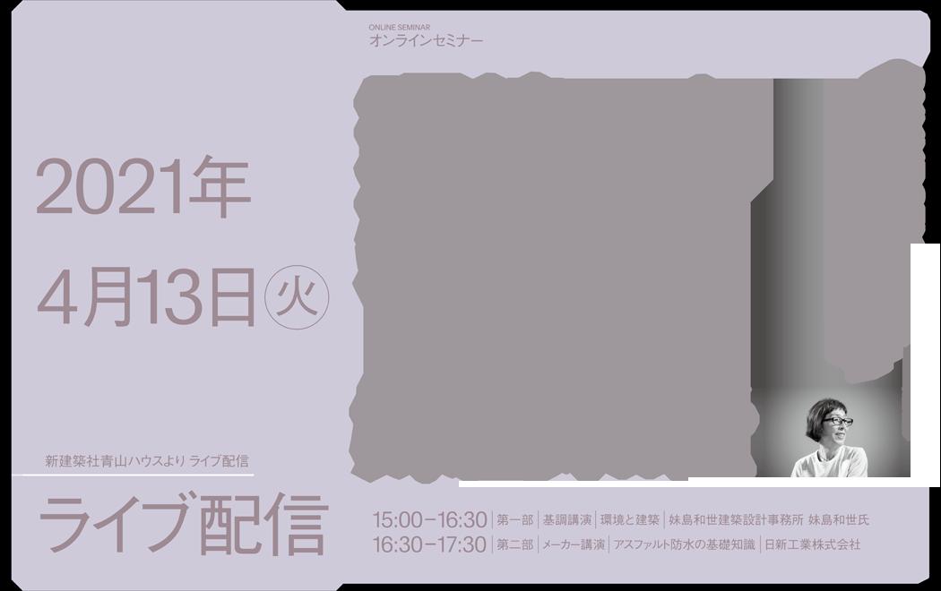 日新工業オンラインセミナー開催のお知らせ
